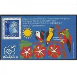 سونیرشیت نمایشگاه تمبر کوالا لامپور - هنگ کنگ 1992