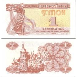 اسکناس 1 کاربووانتس - اوکراین 1991