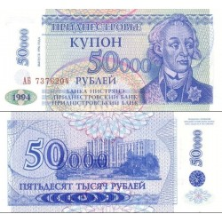 اسکناس 50000 روبل - ترنسدنیستر 1996