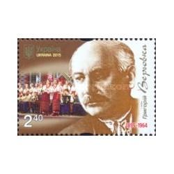 1 عدد تمبر یادبود گرگوری وریووکا - رهبر گروه کر و آهنگساز  - اوکراین 2015