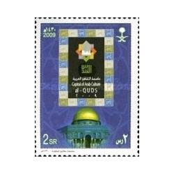 1 عدد تمبر قدس ، پایتخت فرهنگی اعراب - عربستان سعودی 2009