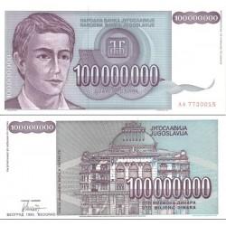 اسکناس 100,000,000 دینار - صد میلیون دینار- یوگوسلاوی 1993
