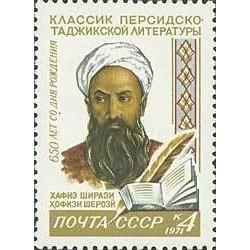 1 عدد تمبر 650مین سالگرد تولد حافظ شیرازی - شوروی 1971