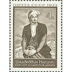 1 عدد تمبر 600مین سال تولد عمادالدین نسیمی - شاعر زبانهای فارسی ، عربی و ترکی - شوروی 1973