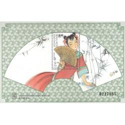 سونیرشیت بادبزنهای سنتی  - ماکائو 1997