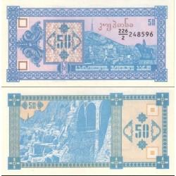اسکناس 50 کاپونی - گرجستان 1993