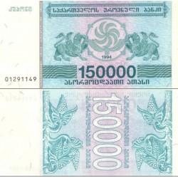 اسکناس 150000 کاپونی - گرجستان 1994