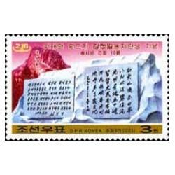 1 عدد تمبر 61مین سالگرد تولد کیم جون ایل  - کره شمالی 2003