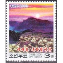 1 عدد تمبر سال جدید - کره شمالی 2006
