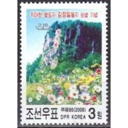 1 عدد تمبر 64مین سال تولد کیم جونگ ایل - کره شمالی 2006