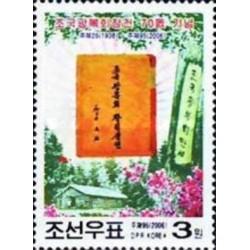 1 عدد تمبر 70مین سال اتحاد برای بازسازی سرزمین پدری - کره شمالی 2006