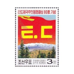 1 عدد تمبر 80مین سال اتحادیه مرگ بر امپریالیسم یا DIU - کره شمالی 2006