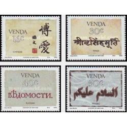 4 عدد تمبر تاریخچه خط - وندا آفریقای جنوبی 1988