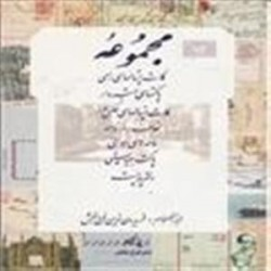کتاب مجموعه