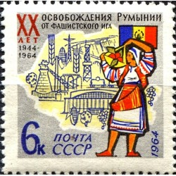 1 عدد تمبر بیستمین سال آزادی رومانی  - شوروی 1964