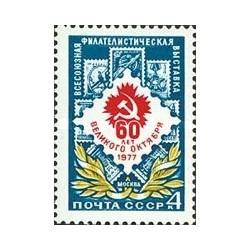 1 عدد تمبر نمایشگاه تمبر بین جماهیر - شوروی 1977