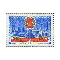 1 عدد تمبر 60مین سال تاتارستان شوروی - شوروی 1980