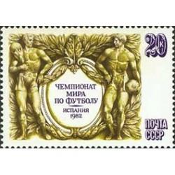 1 عدد تمبر جام جهانی فوتبال اسپانیا - شوروی 1982