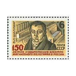 1 عدد تمبر 150مین سال تلگراف در روسیه -  P. L. Shilling- شوروی 1982