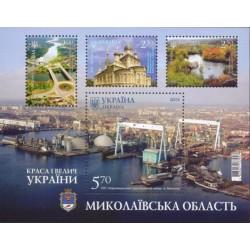 سونیرشیت زیبائی و شکوه اوکراین - منطقه میکولایف - اوکراین 2014