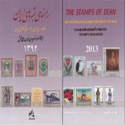 کتاب راهنمای تمبرهای ایران 1392