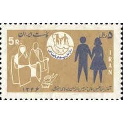 1371 - بلوک تمبر سازمان بیمه های اجتماعی 1346