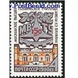 1 عدد تمبر دبیرستان فنی - شوروی 1980