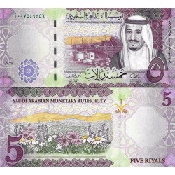 اسکناس 5 ریال - عربستان 2016