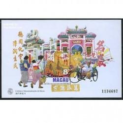 سونیرشیت و 4 عدد تمبر  معبد آ ما  - ماکائو 1997