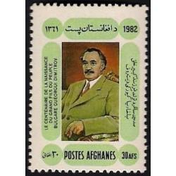 1 عدد تمبر سیاستمدار بلغاری گئورگی دیمیتروف  - افغانستان 1982
