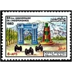 1 عدد تمبر روز استقلال - افغانستان 1983