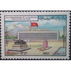 1 عدد تمبر پنجمین سالگرد فروپاشی کمونیسم - افغانستان 1983