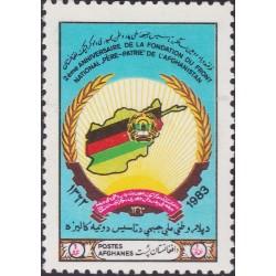 1 عدد تمبر دومین سالگرد جبهه ملی - افغانستان 1983