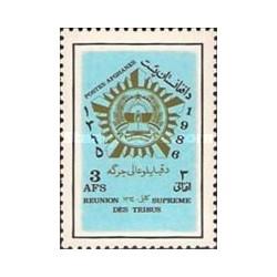 1 عدد تمبر پیوند قبایل افغان - افغانستان 1986
