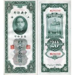 اسکناس 20 یوان (واحد طلا) - چین 1930 کیفیت خوب چاپ نیویورک