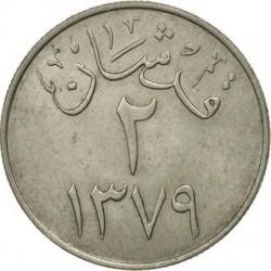 سکه 2 قرش - نیکل مس - عربستان سعودی 1958غیر بانکی