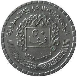 سکه  50 قرش - 50 پیاستر - نیکل  - سوریه 1968 غیر بانکی
