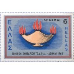 1 عدد تمبر کنگره یونان و آمریکا - یونان 1968