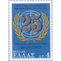 1 عدد تمبر 25 مین سالگرد سازمان ملل  - یونان 1970