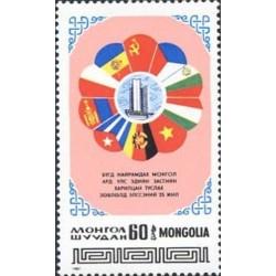 1 عدد تمبر 25مین سالروز عضویت در شورای همکاریهای اقتصادی متقابل - مغولستان 1987