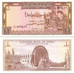 اسکناس 1 پوند - لیره - سوریه 1982