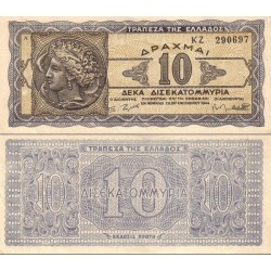 اسکناس 10 میلیارد دراخما - یونان 1944 کیفیت در حد بانکی