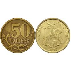 سکه 50 کوپک  - برنجی  - روسیه 2003 غیر بانکی