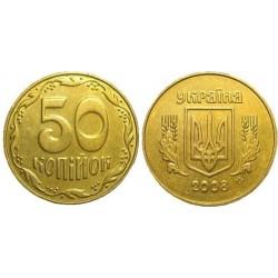 سکه 50 کوپک - آلومینیوم برنز - اوکراین 2010 غیر بانکی