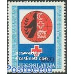 1 عدد تمبر  صلیب سرخ - شیر و خورشید - یوگوسلاوی 1973