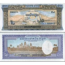 اسکناس 50 ریل - کامبوج 1975