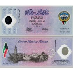 اسکناس پلیمر 1 دینار - یادبود دهمین سال آزادسازی کویت - کویت 2001 سفارشی