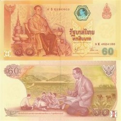 اسکناس 60 بات تایلند 2006 تک