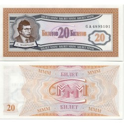 اسکناس 20 بیلتوو روسیه 1994 تک