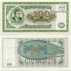 اسکناس 100 بیلتوو روسیه 1994 تک